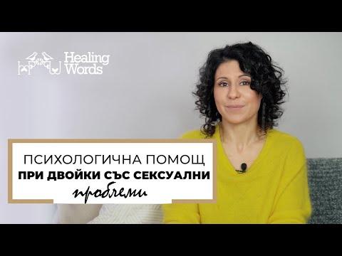 Психологична помощ при двойки със сексуални проблеми | Гинка Георгиева